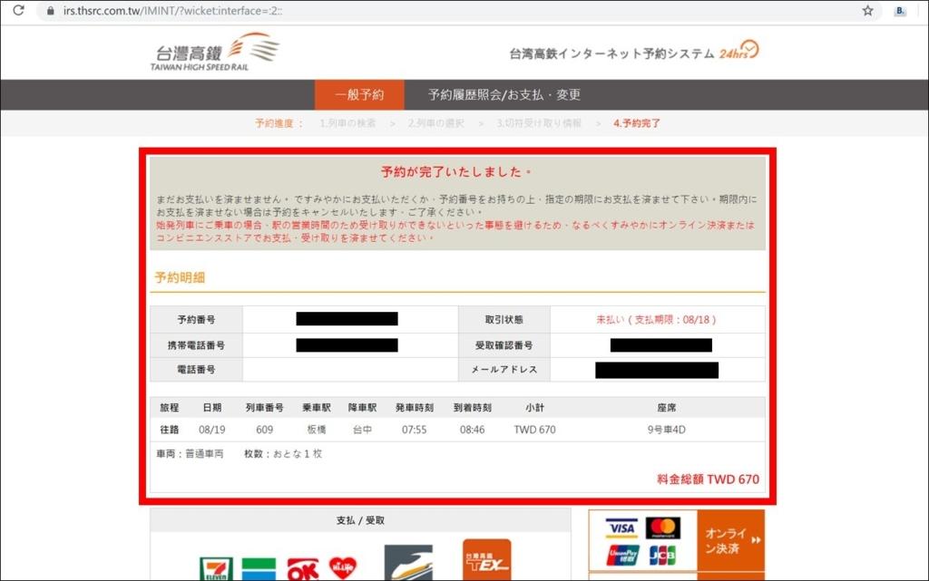 台湾_高鐵_HPチケット予約8