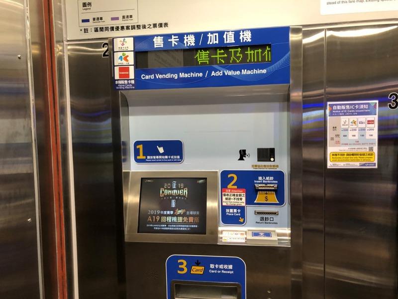 桃園空港MRT改札脇のEASY CARD券売機1