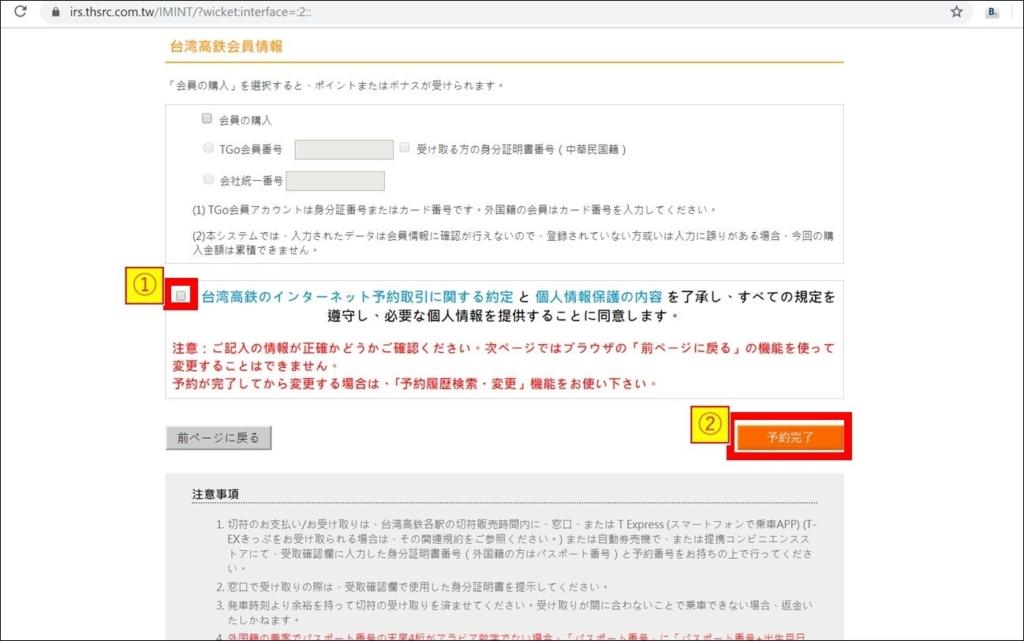 台湾_高鐵_HPチケット予約7