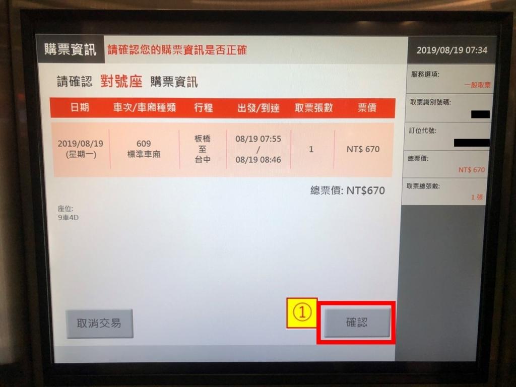 台湾_新幹線_高鐵_チケット購入4