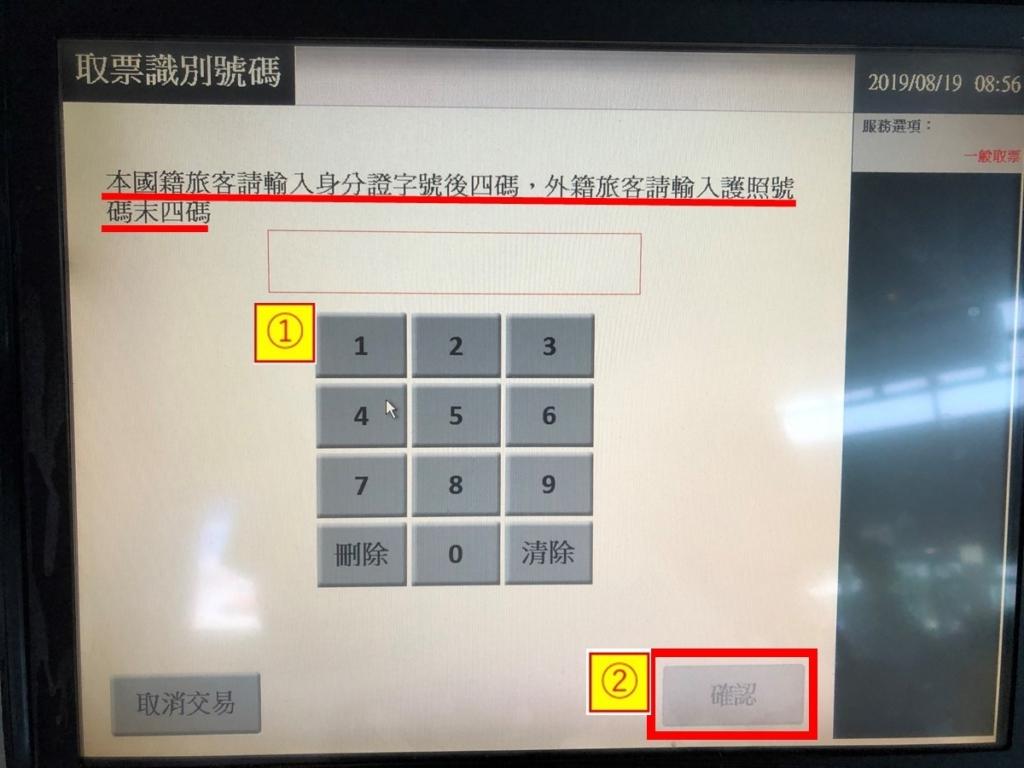 台湾_新幹線_高鐵_チケット購入2