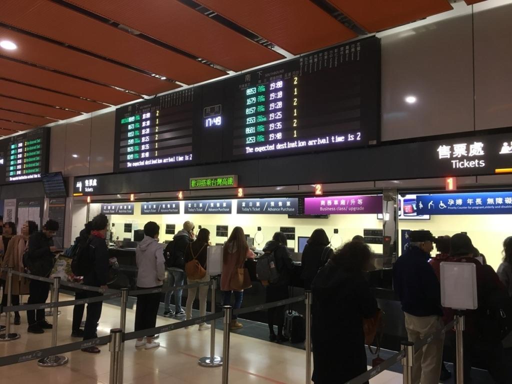 台湾_新幹線_高鐵_チケット購入窓口