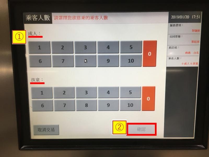 台湾_高鐵_券売機チケット購入5
