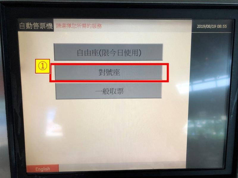 台湾_高鐵_券売機チケット購入1