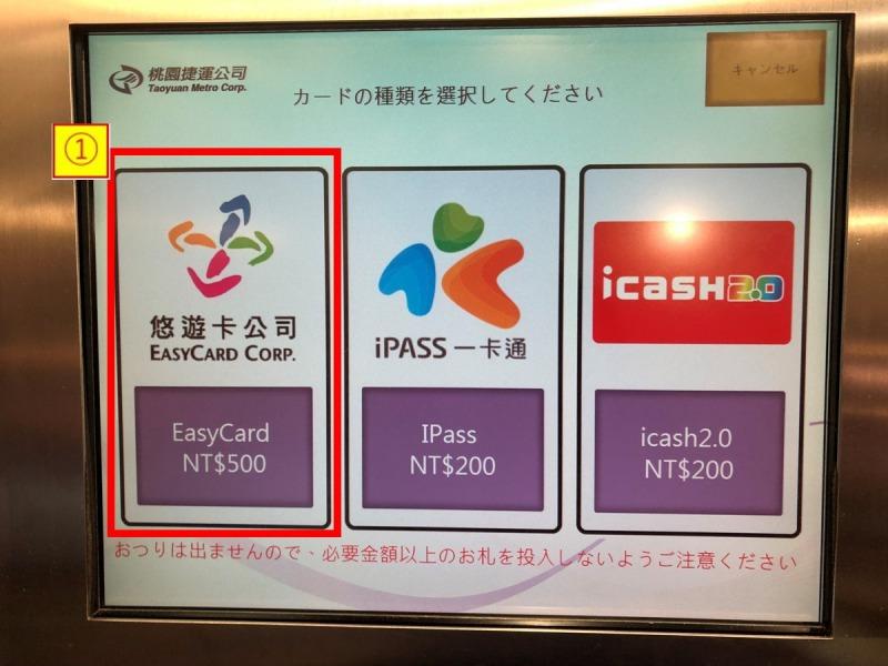 桃園空港MRT改札脇のEASY CARD券売機3