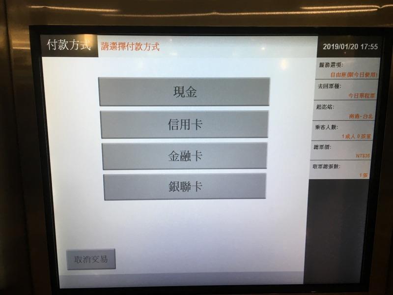 台湾_高鐵_券売機チケット購入9