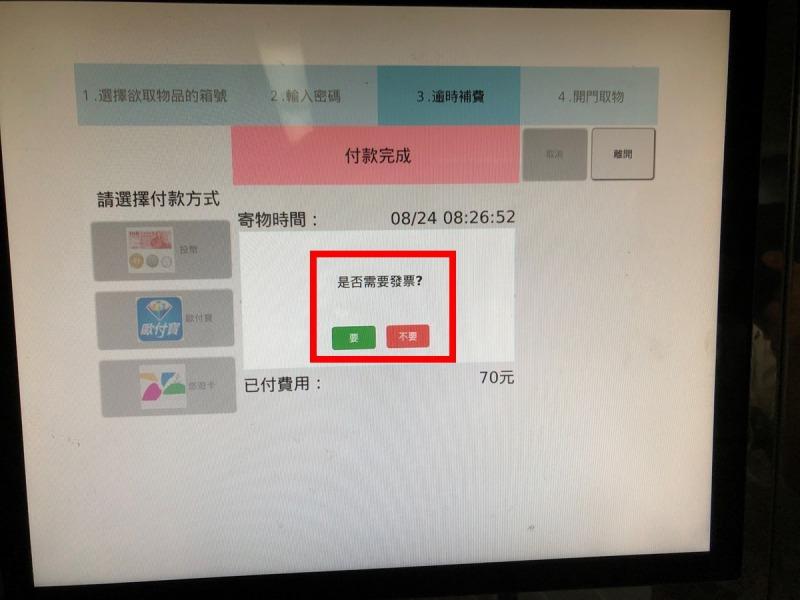 台湾_地下鉄_ロッカー(取出し3-3)