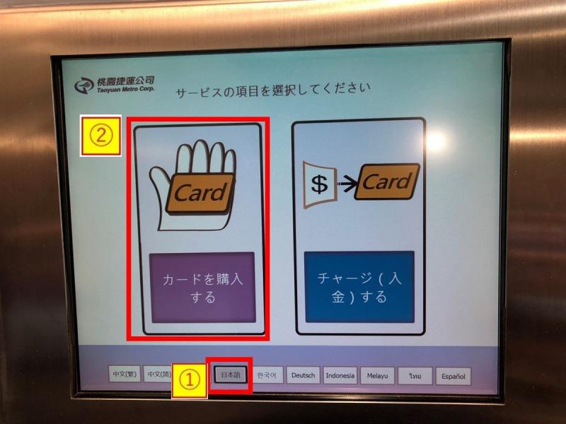 桃園空港MRT改札脇のEASY CARD券売機2