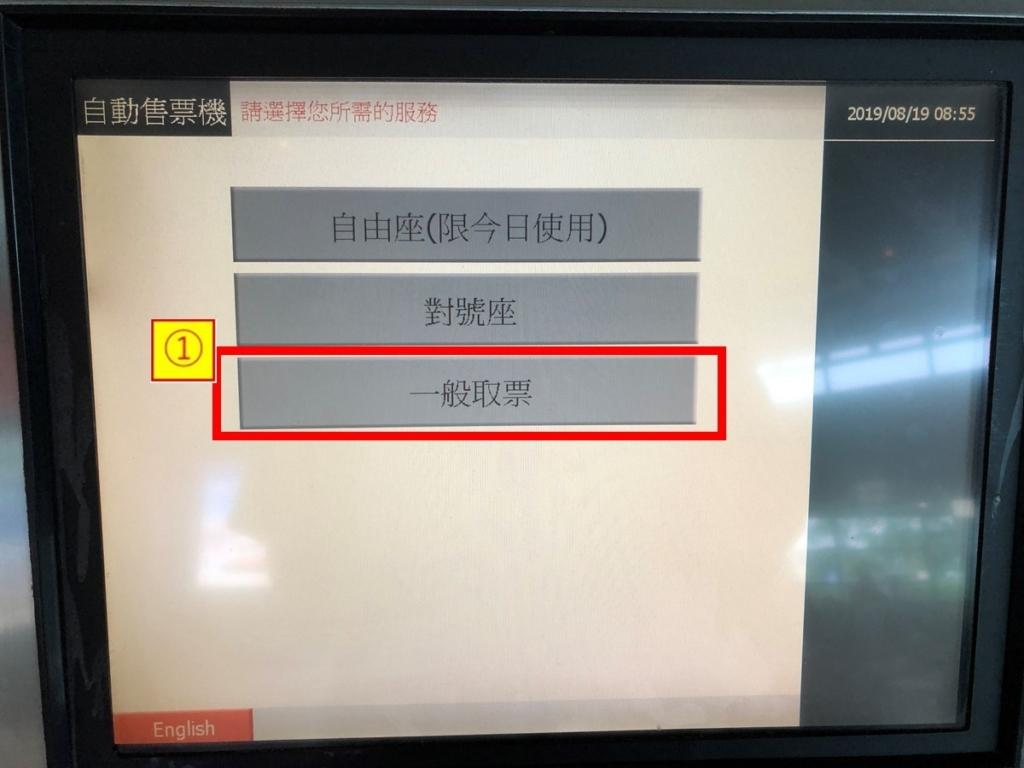 台湾_新幹線_高鐵_チケット購入1