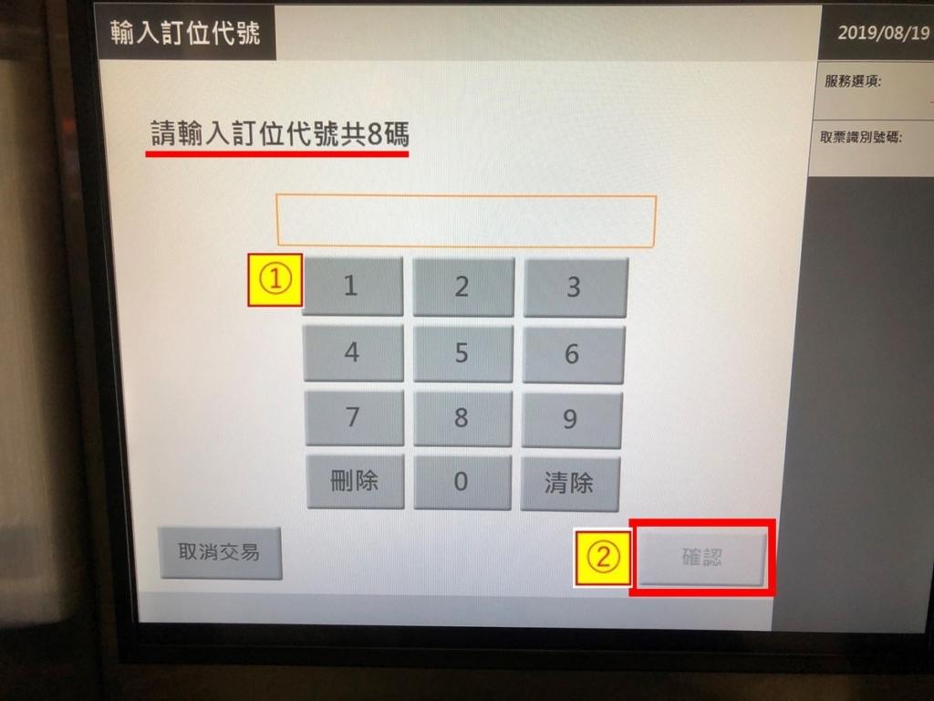 台湾_新幹線_高鐵_チケット購入3