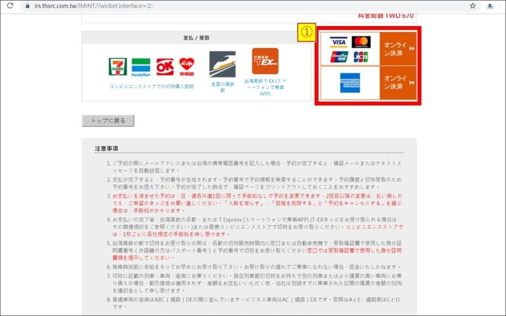 台湾_高鐵_HPチケット予約9ー1