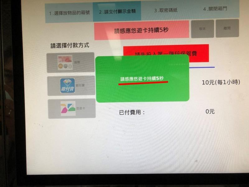 台湾_地下鉄_ロッカー(預け4)