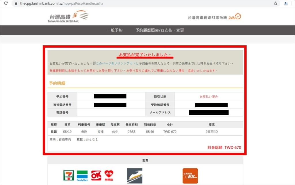 台湾_高鐵_HPチケット予約11