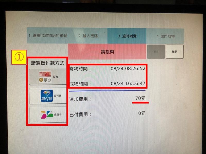 台湾_地下鉄_ロッカー(取出し3-1)