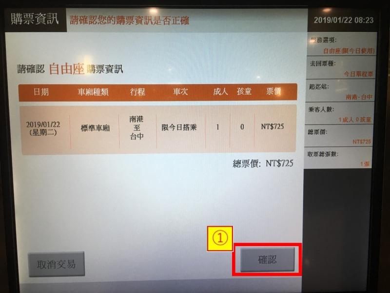 台湾_高鐵_券売機チケット購入12