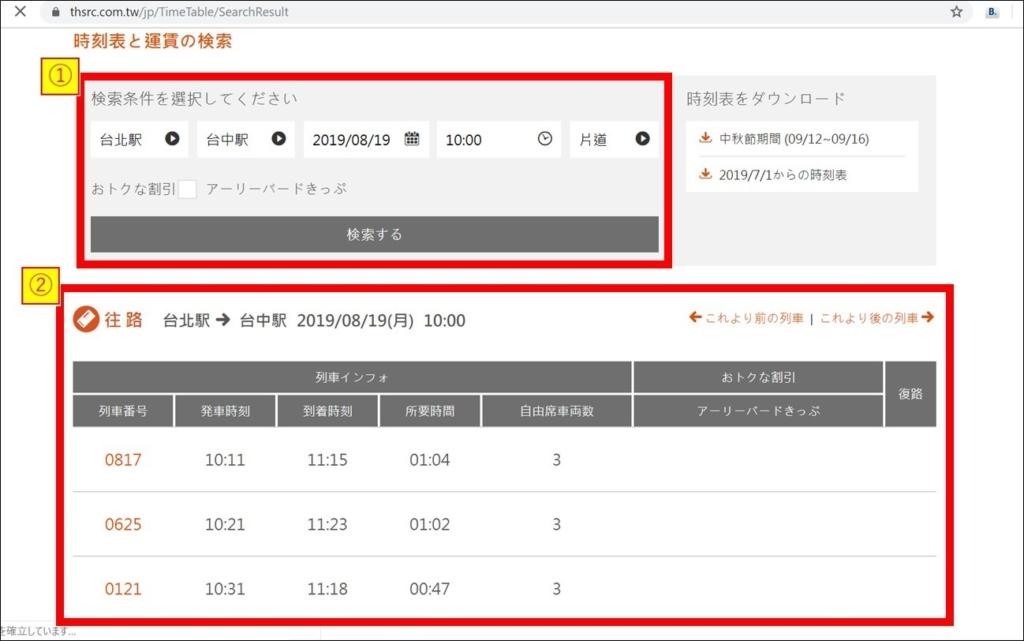 台湾_高鐵_HPチケット予約3