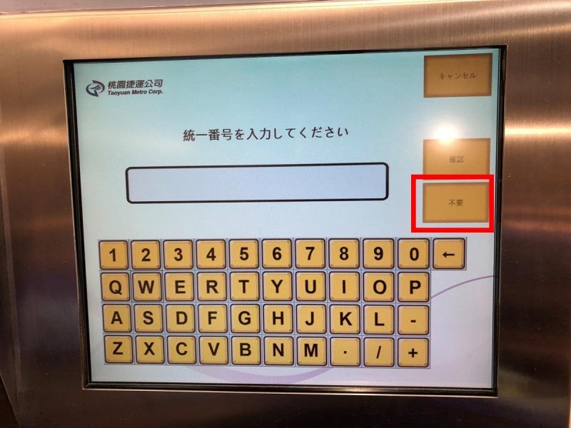 桃園空港MRT改札脇のEASY CARD券売機4