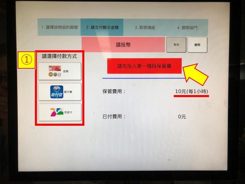 台湾_地下鉄_ロッカー(預け3)