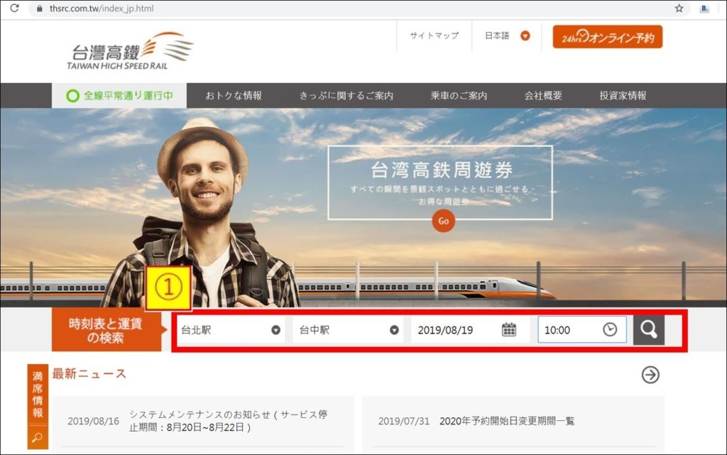 台湾_高鐵_HPチケット予約2