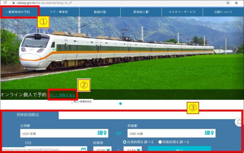 台湾_火車_HP予約2