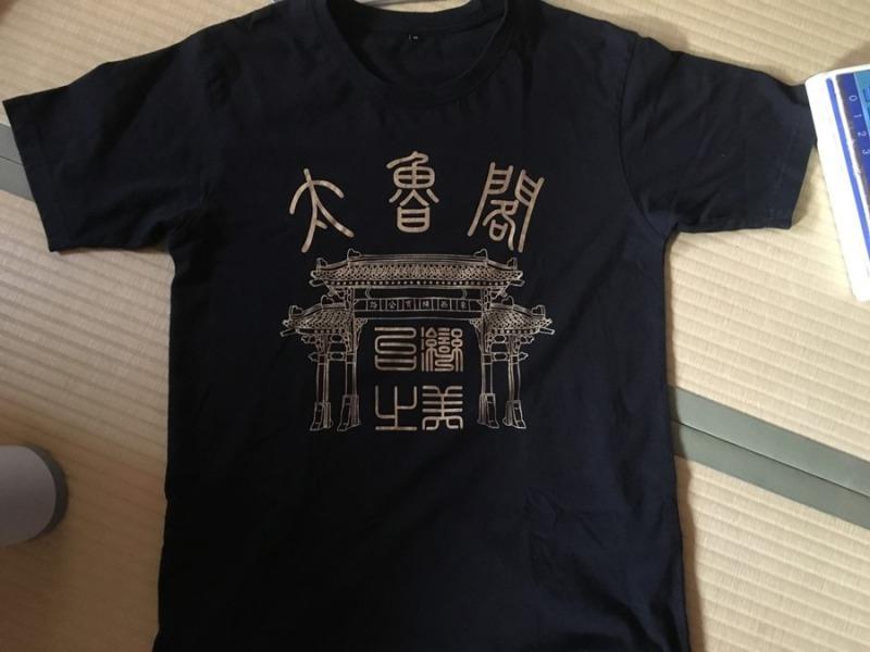 台湾_太魯閣_Tシャツ1(正面)
