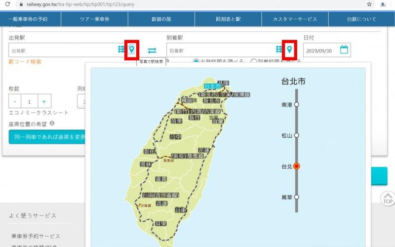 台湾_火車_HP予約4