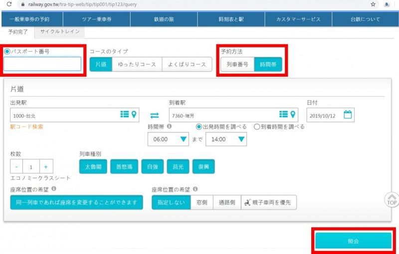 台湾_火車_HP予約3