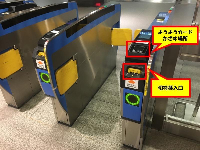 台湾_鉄道_改札口