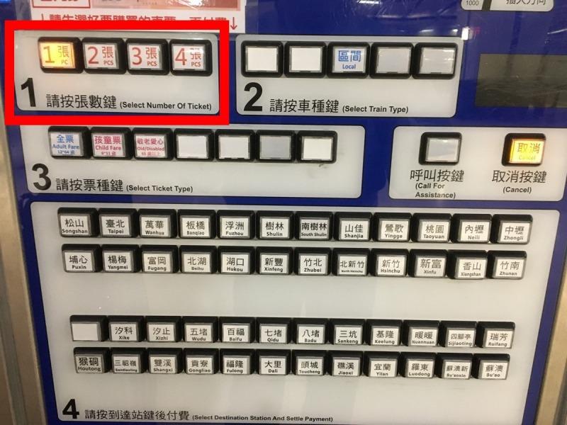 台湾_鉄道_券売機_操作ボタン1