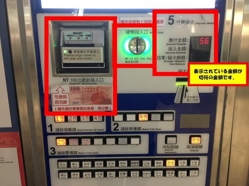 台湾_鉄道_券売機_操作ボタン5