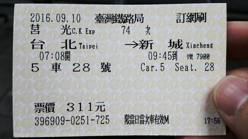 台湾_鉄道_乗車券