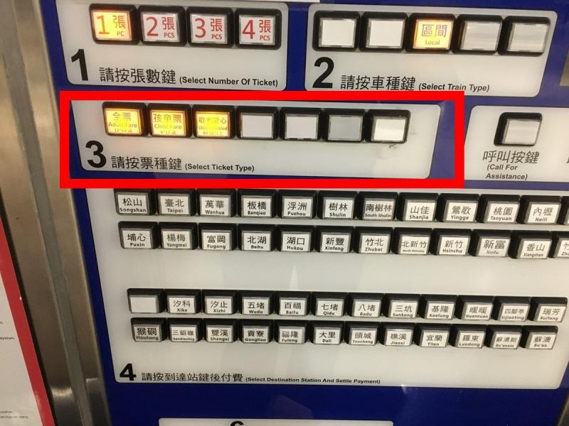 台湾_鉄道_券売機_操作ボタン3