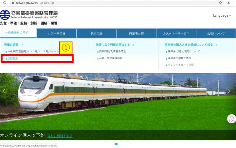 台湾_火車_HP予約10
