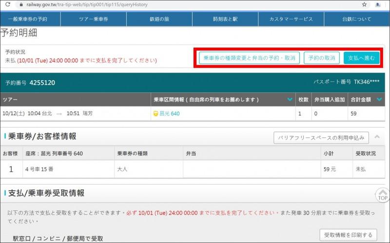 台湾_火車_HP予約12