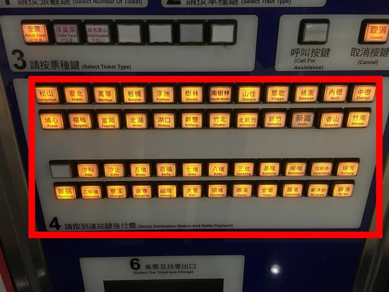 台湾_鉄道_券売機_操作ボタン4