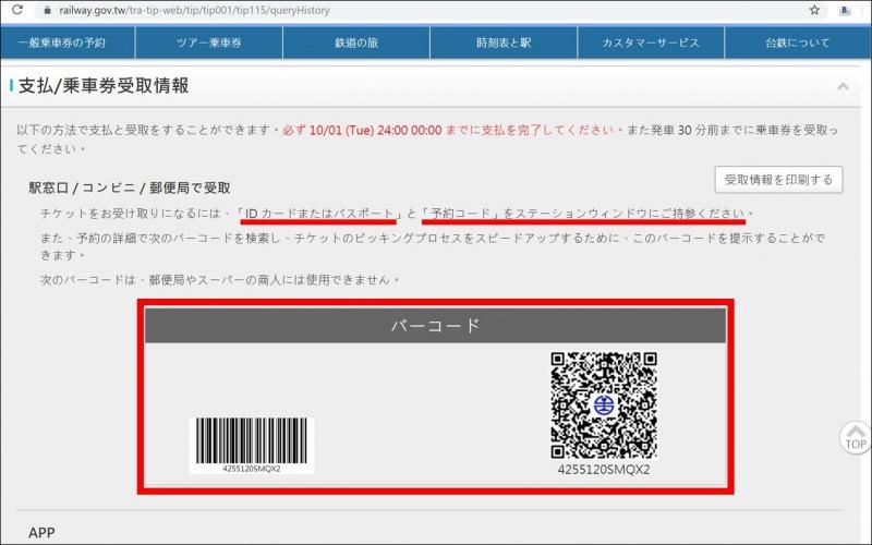 台湾_火車_HP予約13