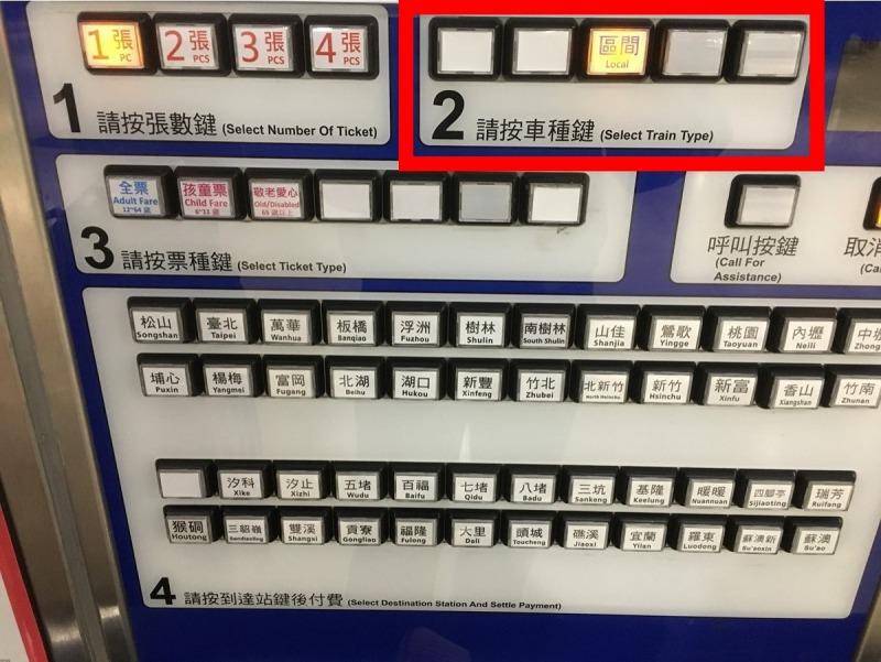 台湾_鉄道_券売機_操作ボタン2