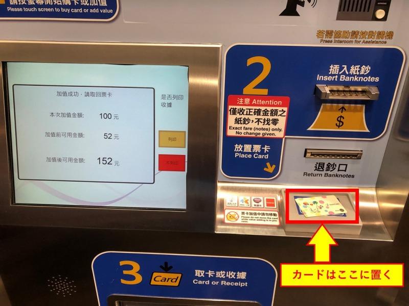 台湾_チャージ機5