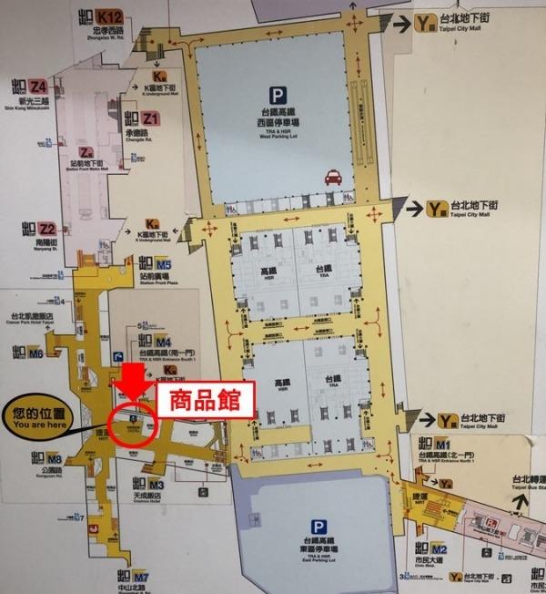 台北駅_地下鉄商品館
