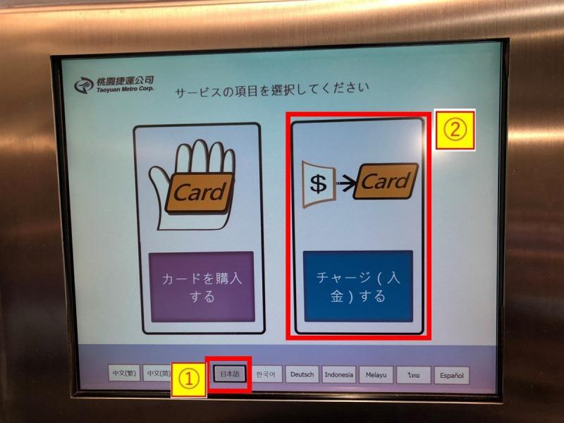 台湾_チャージ機4