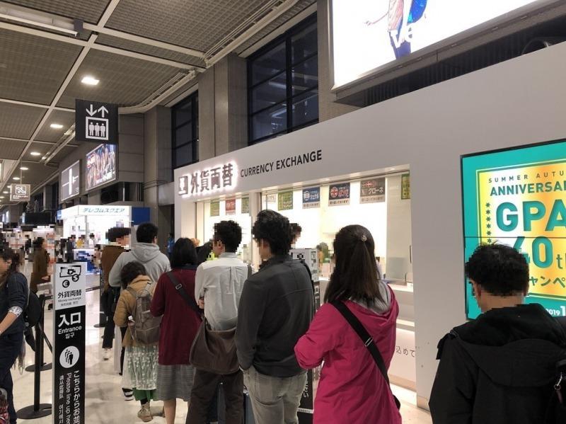成田空港グループ直営_GPA外貨両替専門店2