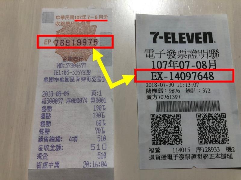 台湾_レシート_抽選番号