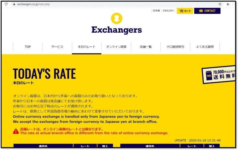 Excahangers_オンライン_ホームページ