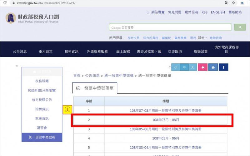 台湾_財務部_HP_レシート当選番号2