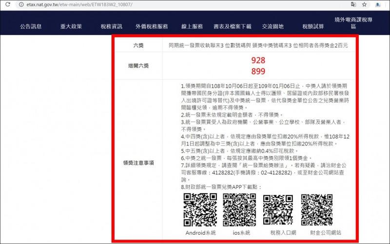 台湾_財務部_HP_レシート当選番号4