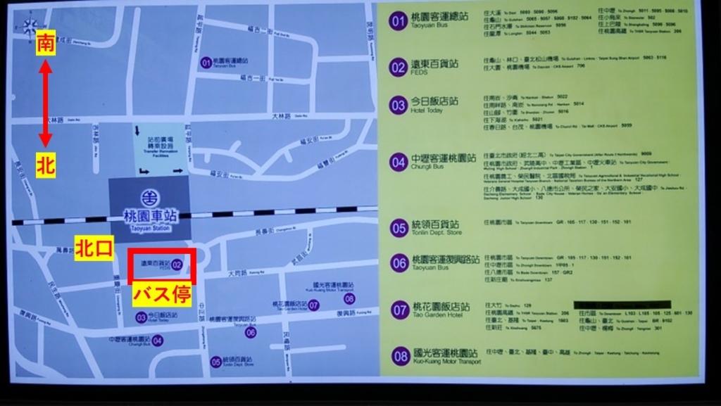 桃園火車駅_掲示板_周辺地図