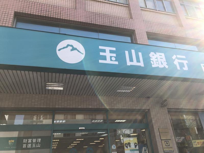 台湾現地の銀行_玉山銀行