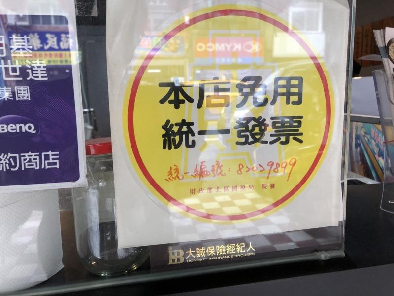 台湾_レシート_本店免用統一發票