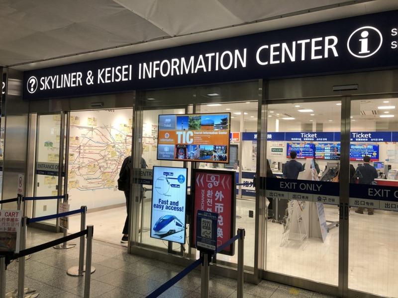 成田空港_京成線到着口INFO_Travelex