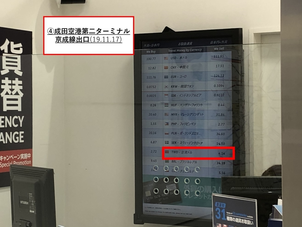 成田空港_京成線到着口_Travelex_レート
